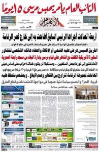 الصفحة الأولى من الأهرام