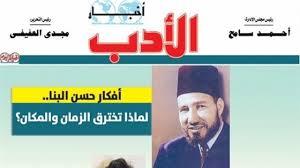 اخبار الادب-اخوان