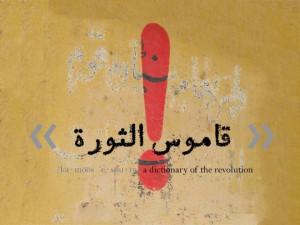 قاموس الثورة