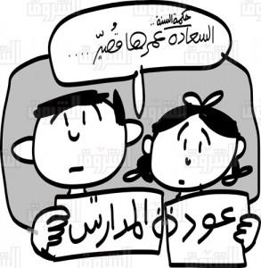 كاريكاتير عودة المدارس
