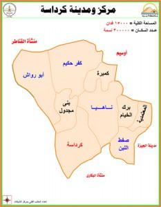 خريطة كرداسة