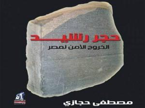كتاب حجر رشيد