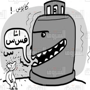 كاريكاتير أنبوبة