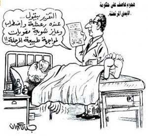 كاريكاتير الحكومة