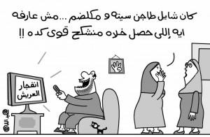 كاريكاتير العريش