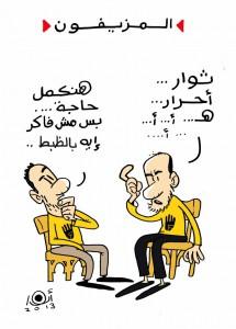 كاريكاتير المزيفون