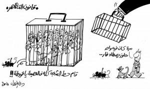 كاريكاتير قانون التظاهر