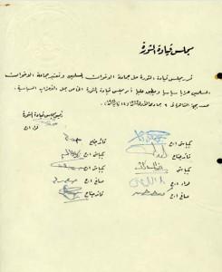 قرار مجلس الثورة بحل الجماعة