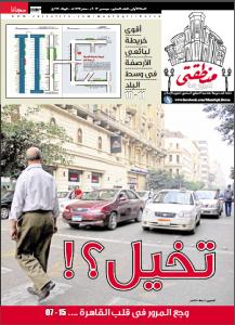 غلاف العدد السابع من منطقتي