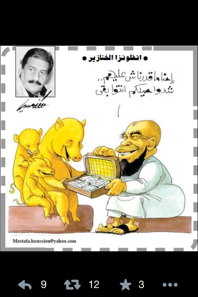 كاريكاتير لمصطفى حسين يربط بين الإسلاميين والأنفلونزا !