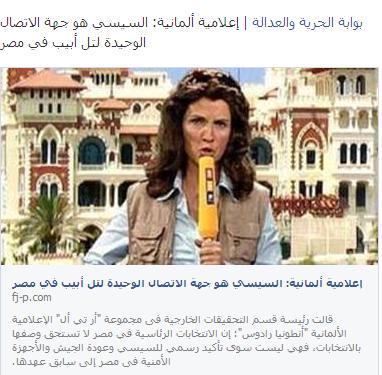 سيسي اسرائيل