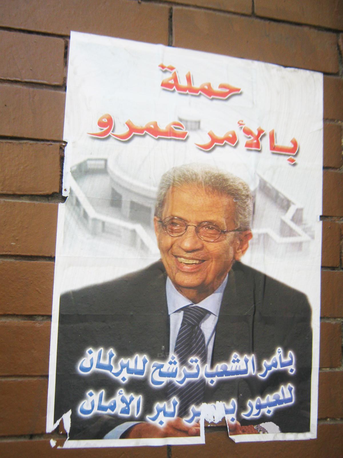 عمرو موسى (2)