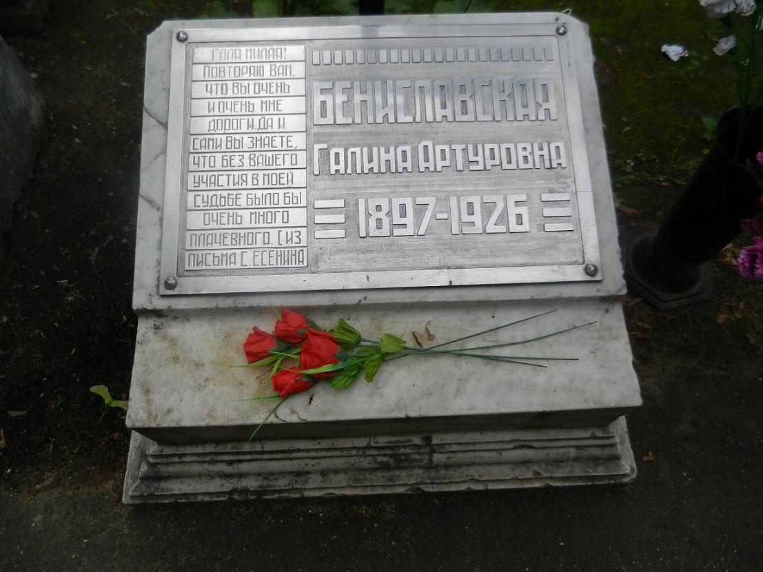 قبر غالينا