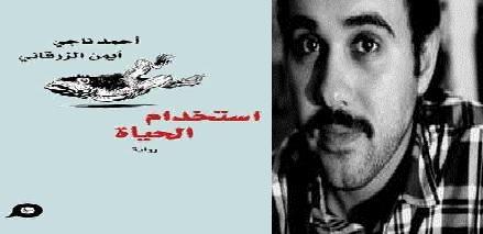 أحمد ناجي وروايته