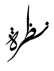 logonazra