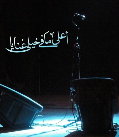 أغنية مش مهم للشاعر محمد خير غتتها أربع فرق مختلفة منها دنيا مسعود وزياد سحاب