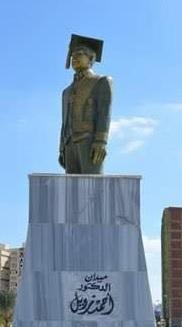 تمثال دكتور أحمد زويل في ميدان زويل في دسوق