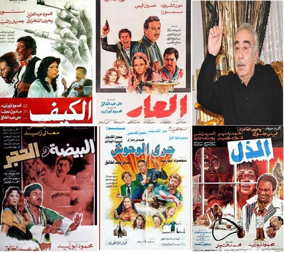 محمود أبو زيد وملصقات مجموعة من أبرز أفلامه