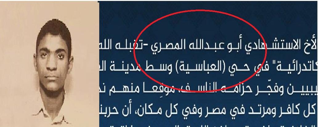 مقطع من البيان وصورة للمنفذ بثها الأمن