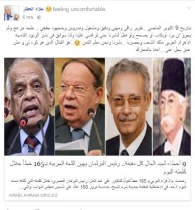 علاء العطار
