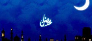 موعد-اول-ايام-شهر-رمضان-660x300