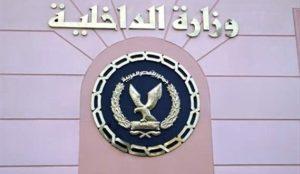 وظائف-وزارة-الداخلية-2016-570x330-1