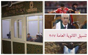 """""""شباك فتاوي"""" في مترو الأنفاق .. مصر في دقيقة"""